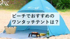 ワンタッチテントおすすめは?海・公園・運動会で大活躍!コールマン、ロゴスどれがいい?